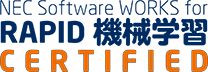 NEC Software WORKS for RAPID 機械学習 CERTIFIED